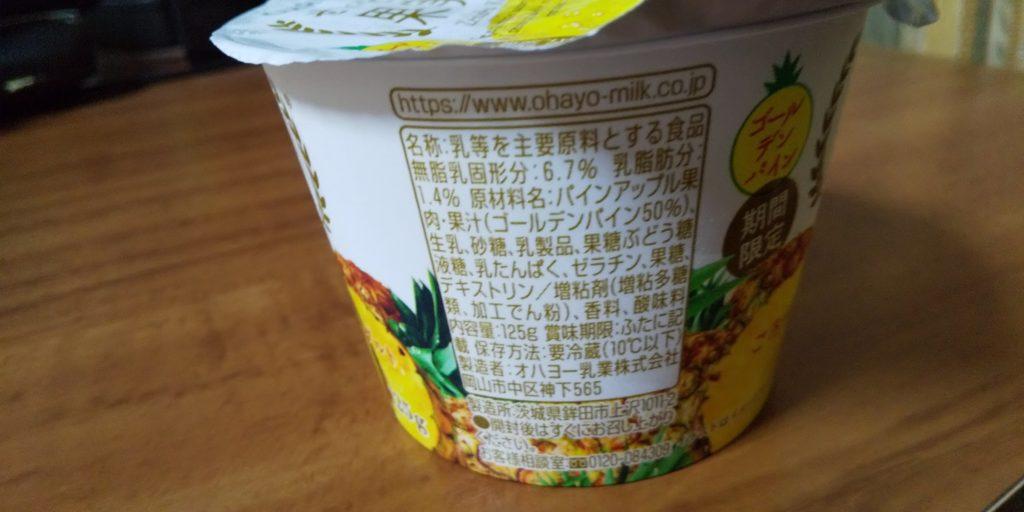 オハヨー乳業【ぜいたく果実ごろっとパイン&ヨーグルト】特徴