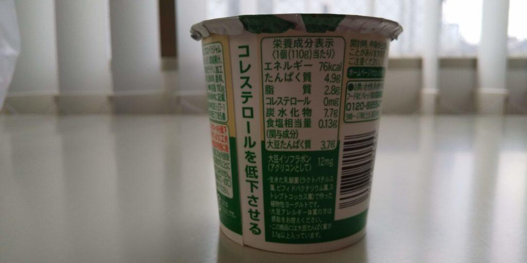 ポッカサッポロ『豆乳で作ったヨーグルト アロエ』栄養成分
