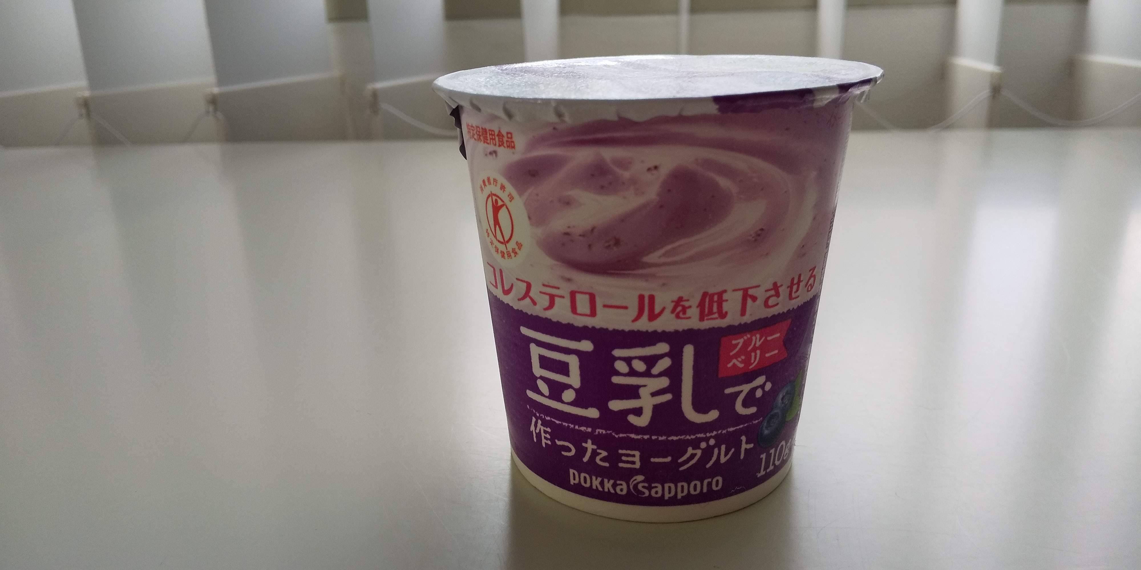 ポッカサッポロ『豆乳で作ったヨーグルト ブルーベリー』