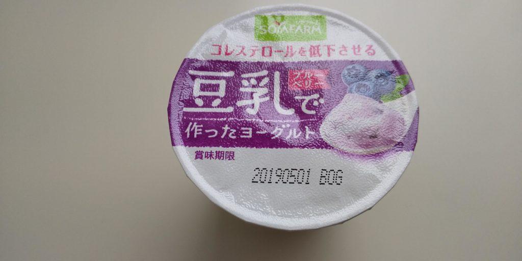 ポッカサッポロ『豆乳で作ったヨーグルト ブルーベリー』特徴