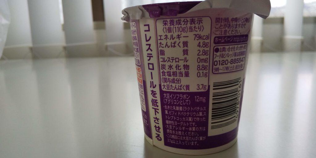 ポッカサッポロ『豆乳で作ったヨーグルト ブルーベリー』栄養成分