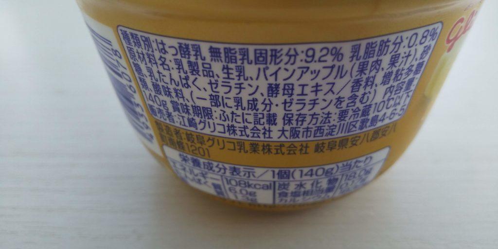 グリコ『朝食ゴールデンパインヨーグルト』栄養成分
