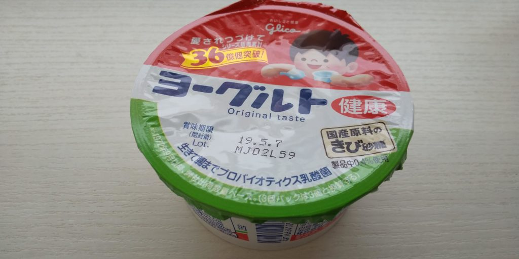 江崎グリコ『ヨーグルト健康』Original Taste 125g