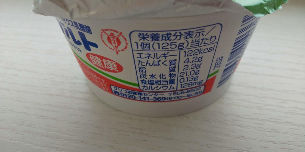 グリコ『ヨーグルト健康』Original Taste 栄養成分