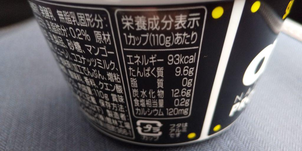 ダノン『オイコス・マンゴー』栄養成分表示