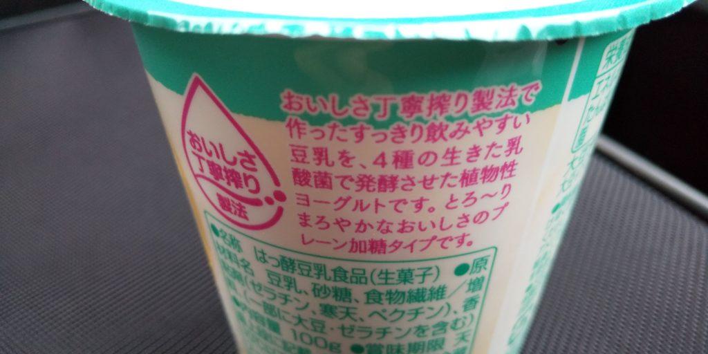 ソイビオ『豆乳ヨーグルトプレーン加糖』