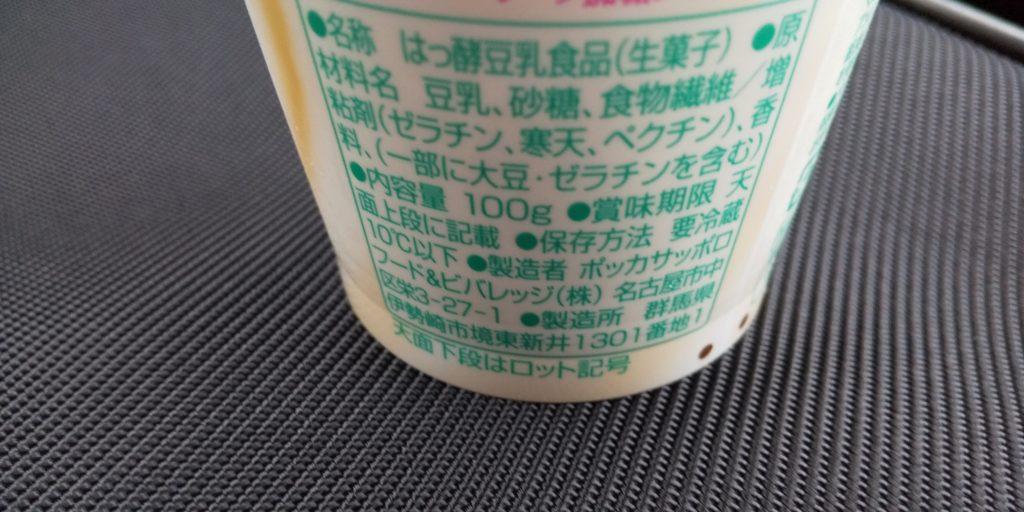 ソイビオ『豆乳ヨーグルトプレーン加糖』商品概要