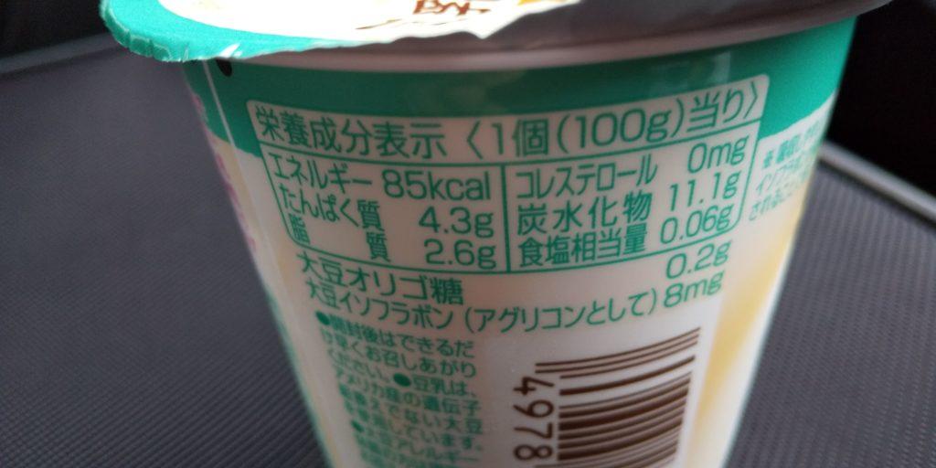 ソイビオ『豆乳ヨーグルトプレーン加糖』栄養成分表示