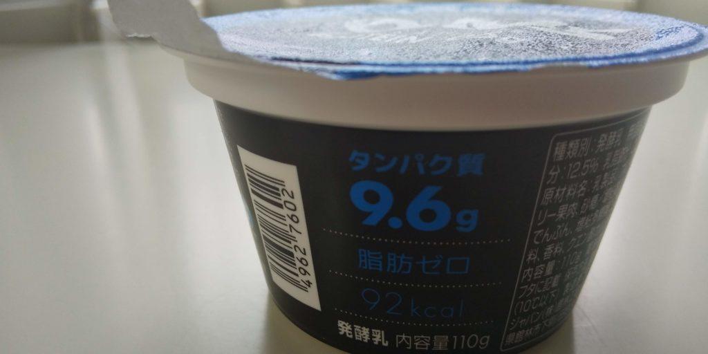 ダノン『オイコス・ブルーベリー』プロテイン9.6g
