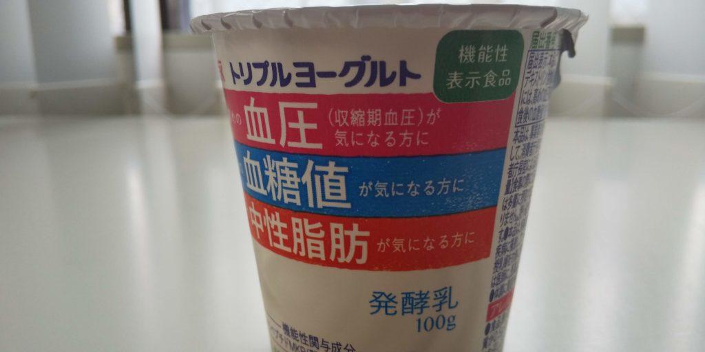 トリプルヨーグルトは機能性表示食品