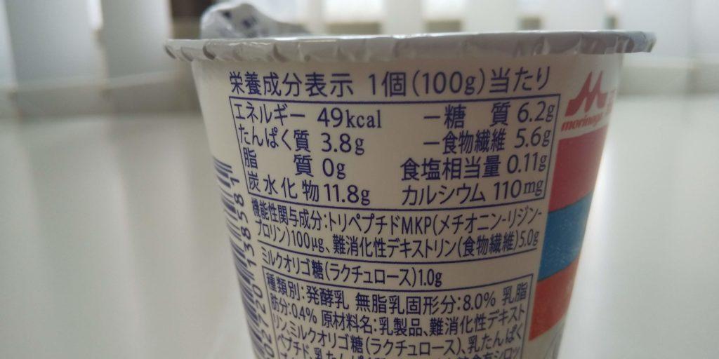 トリプルヨーグルトの栄養成分表示の画像
