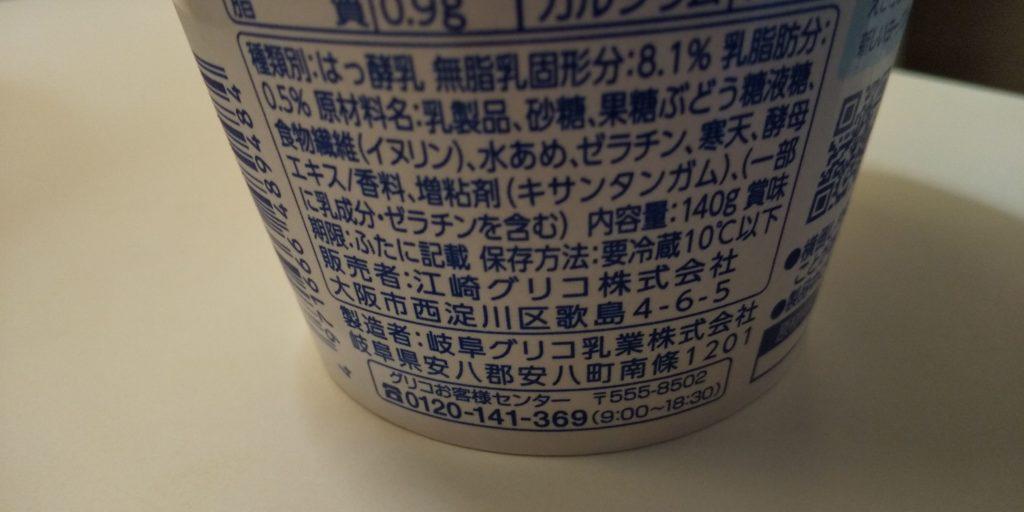 グリコ『ビフィックスBifiXヨーグルトほんのり甘い加糖140g』商品概要