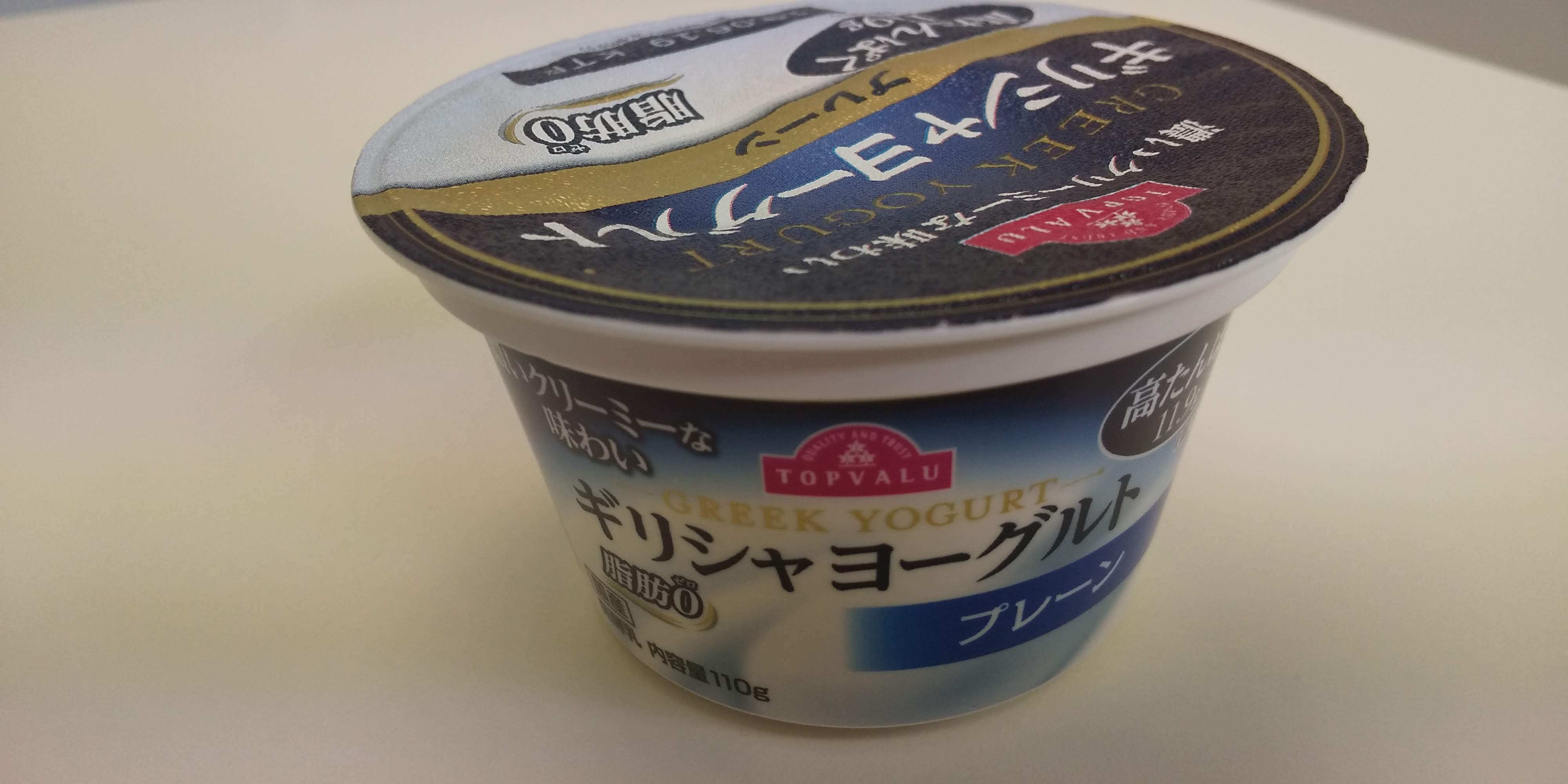 濃いクリーミーな味わい ギリシャヨーグルト プレーンの画像