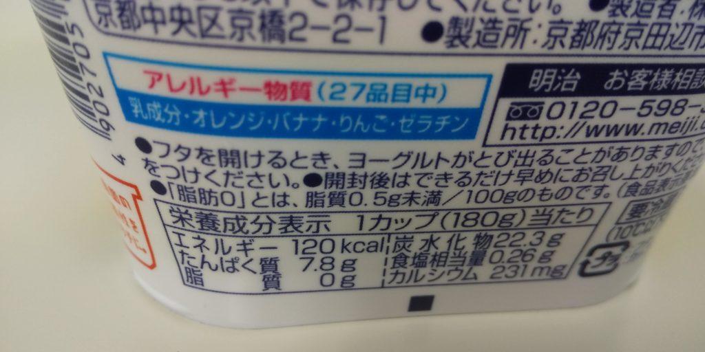 明治ブルガリアヨーグルト脂肪ゼロ「しゃきしゃきフルーツミックス」栄養成分表示の画像
