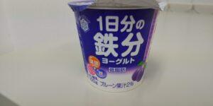 雪印メグミルク「1日分の鉄分ヨーグルト」の画像