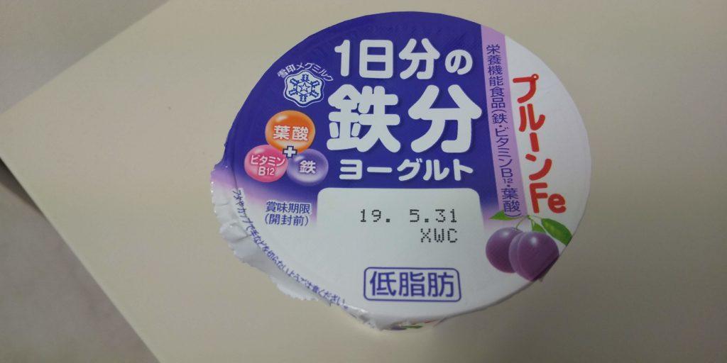 雪印メグミルク『プルーンFe 1日分の鉄分ヨーグルト』の画像
