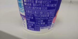 雪印メグミルク「プルーンFe1日の鉄分ヨーグルト」栄養成分表示の画像