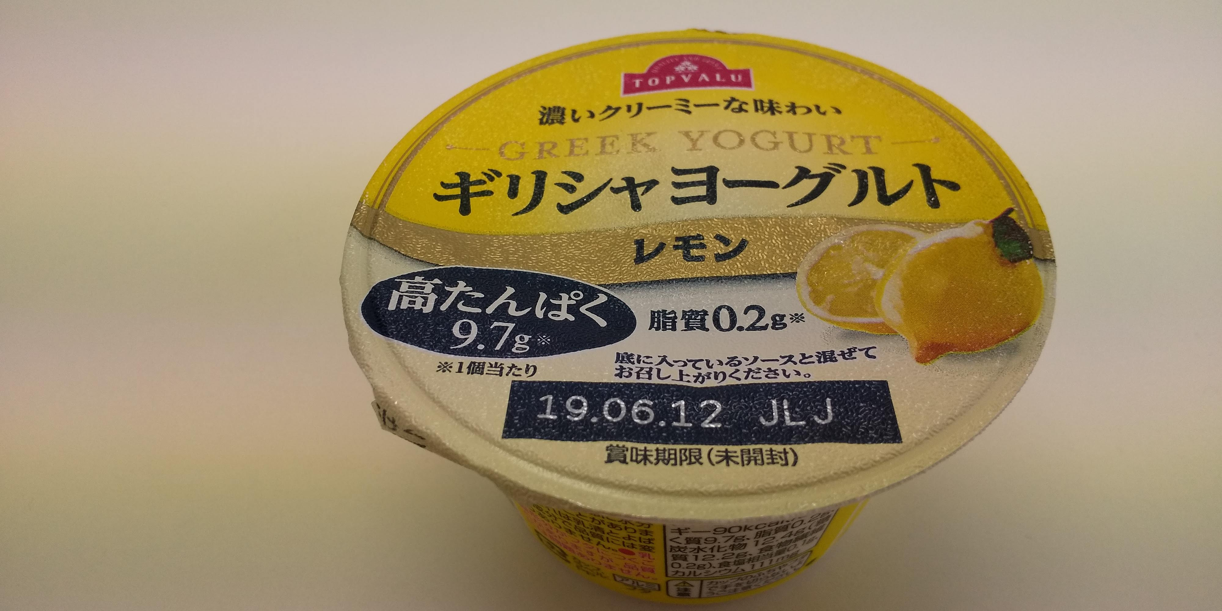 TOPVALUのギリシャーヨーグルト レモン