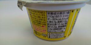 トップバリュギリシャヨーグルトレモンの栄養成分表示