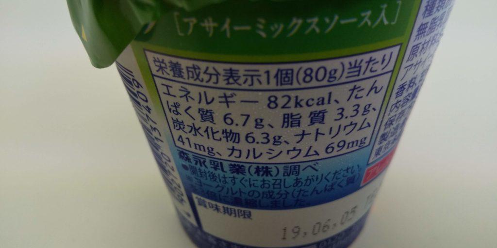 森永「パルテノアサイーミックスソース入80g」栄養成分表示画像