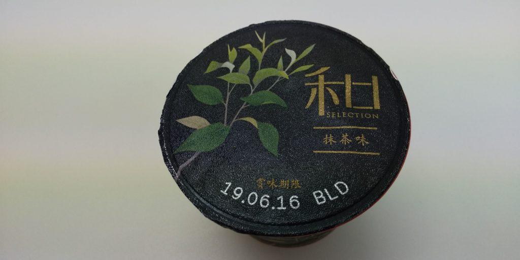 ダノン『和セレクション・抹茶』の画像