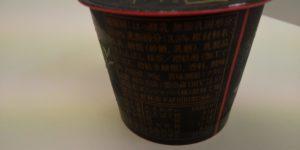 ダノン「和セレクション・抹茶」概要画像