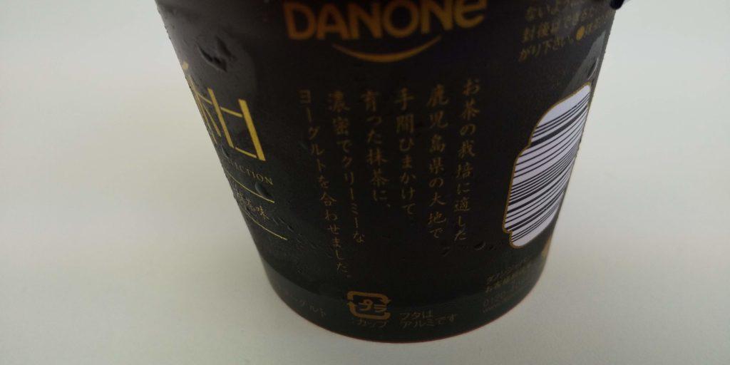 ダノン『和セレクション』抹茶の画像