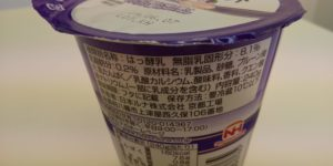 日本ルナ「ビフィズス菌のむヨーグルトプレーン」概要画像