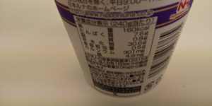 日本ルナ『ビフィズス菌のむヨーグルトプレン』栄養成分表示画像