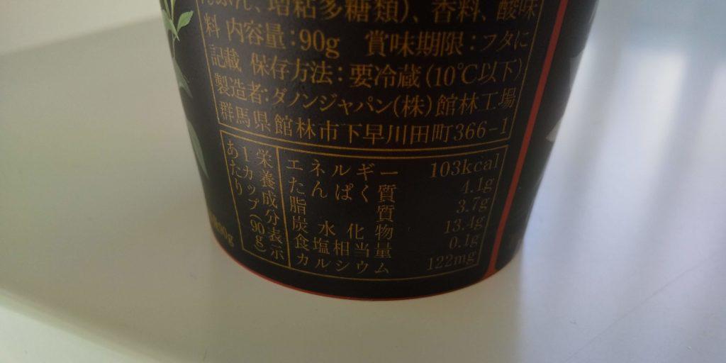 ダノン「和セレクション・抹茶」栄養成分表示の画像
