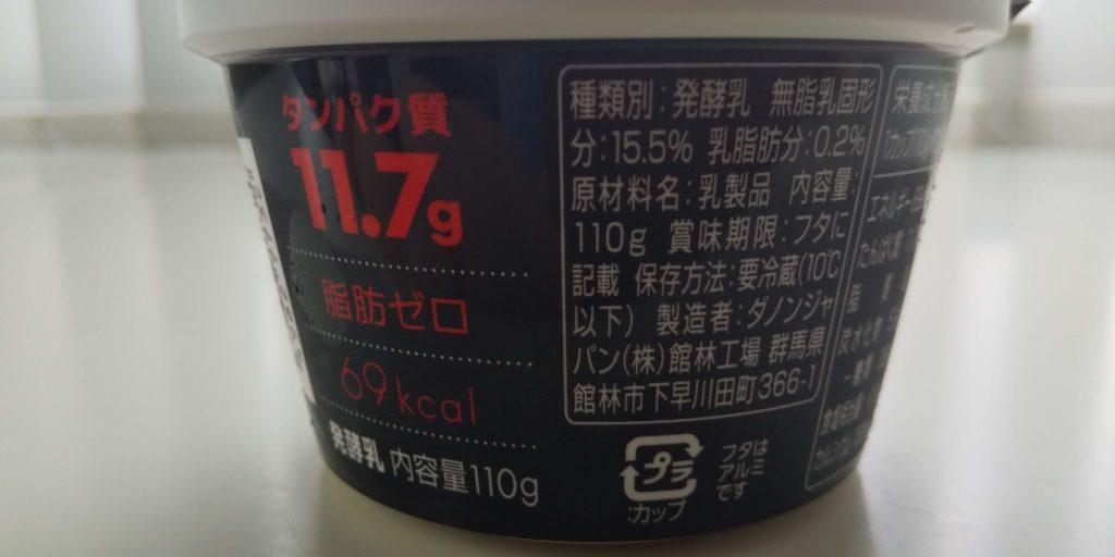ダノン『オイコス・プレーン・砂糖不使用』商品概要