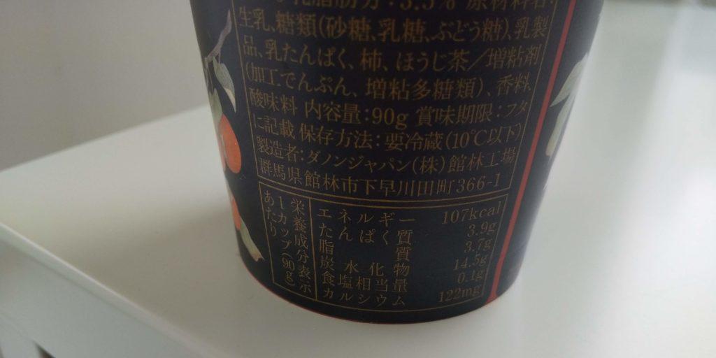 ダノン『和セレクション・ほうじ茶風味柿果肉入り』栄養成分表示