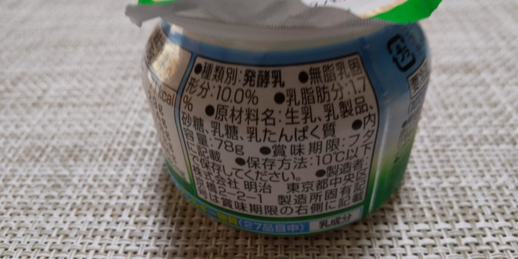 明治『北海道十勝ヨーグルト』商品概要
