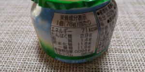 明治『北海道十勝ヨーグルト』栄養成分表示