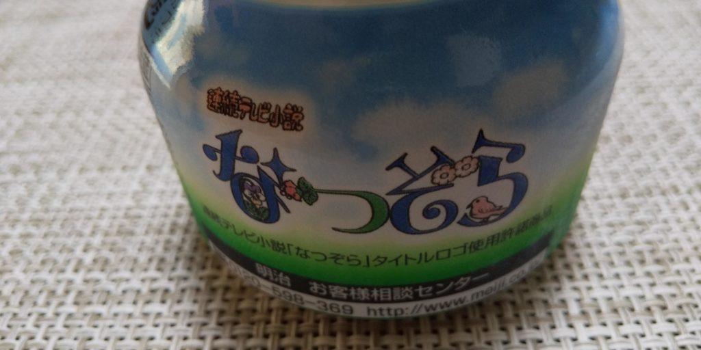 明治『北海道十勝ヨーグルト』NHK連続テレビ小説「なつぞら」ロゴ入り