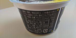 ダノン「オイコス・ピンクグレープフルーツ」栄養成分表示の画像