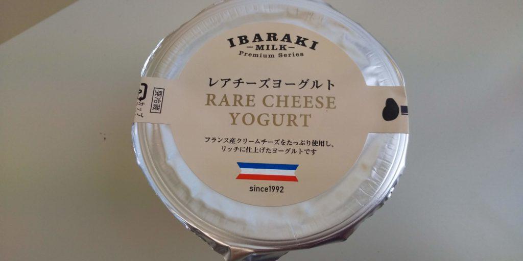 茨城乳業レアチーズヨーグルト