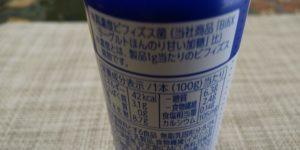 グリコ『ビフィックスBifiX高濃度ビフィズス菌ドリンク』栄養成分表示