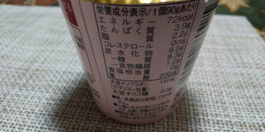 「大豆まるごとヨーグルト」栄養成分の画像