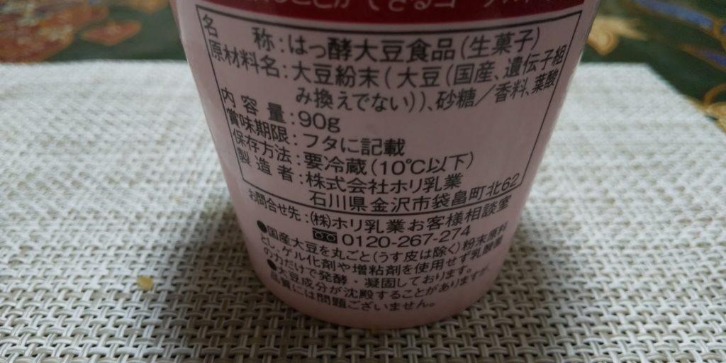 「大豆まるごとヨーグルト」は生菓子!?「大豆まるごとヨーグルト」概要画像