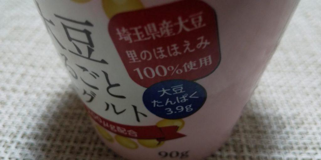 埼玉県産大豆「里のほほえみ」100%使用の大豆ヨーグルトの画像