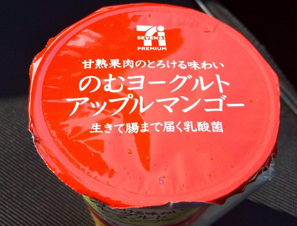 完熟マンゴー果肉「のむヨーグルトアップルマンゴー」の画像