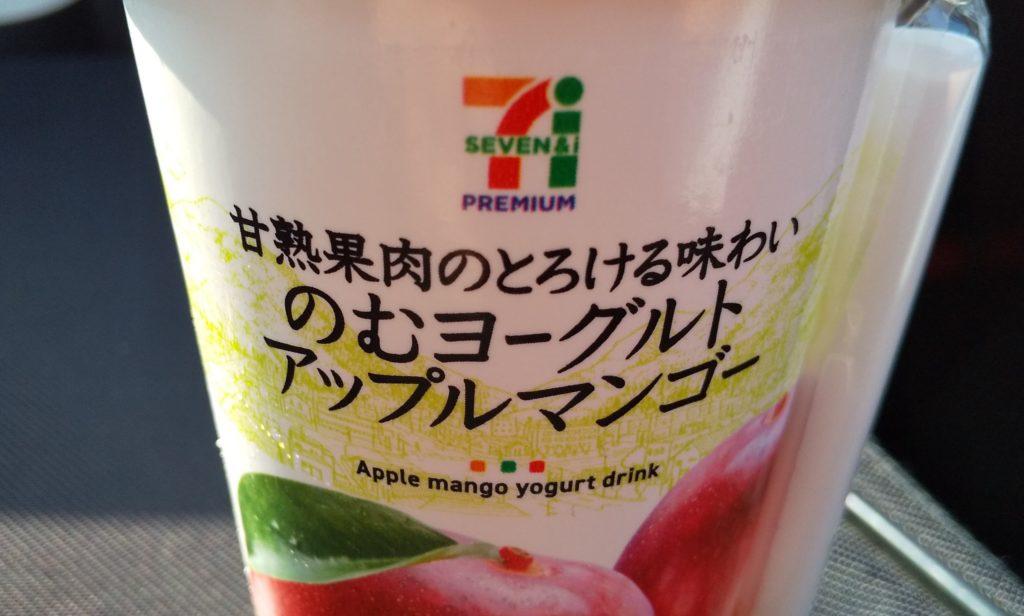 甘熟果肉のとろける味わい【のむヨーグルトアップルマンゴー】の画像