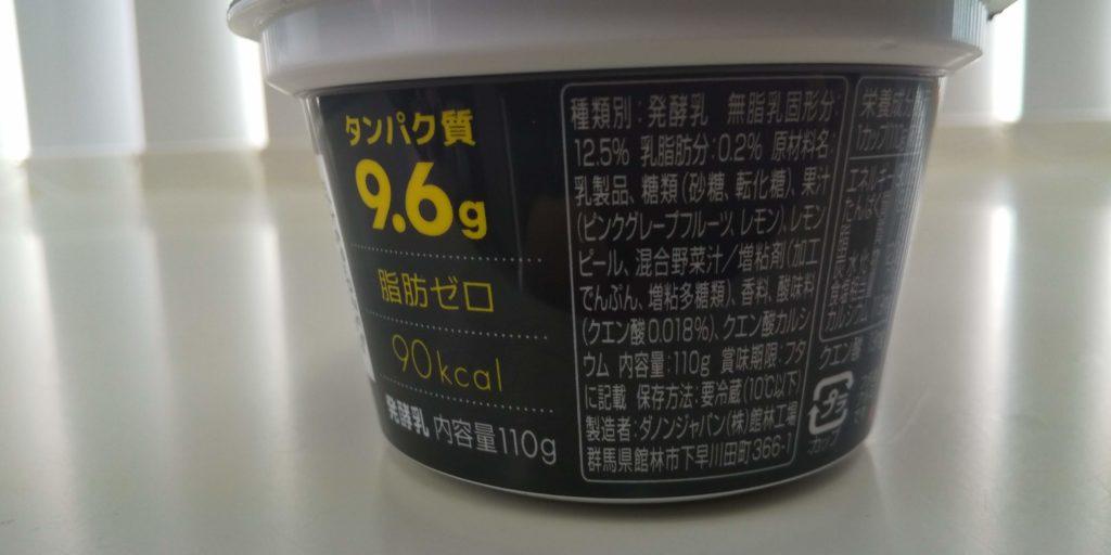 ダノンオイコスピンクグレープフルーツ商品概要の画像