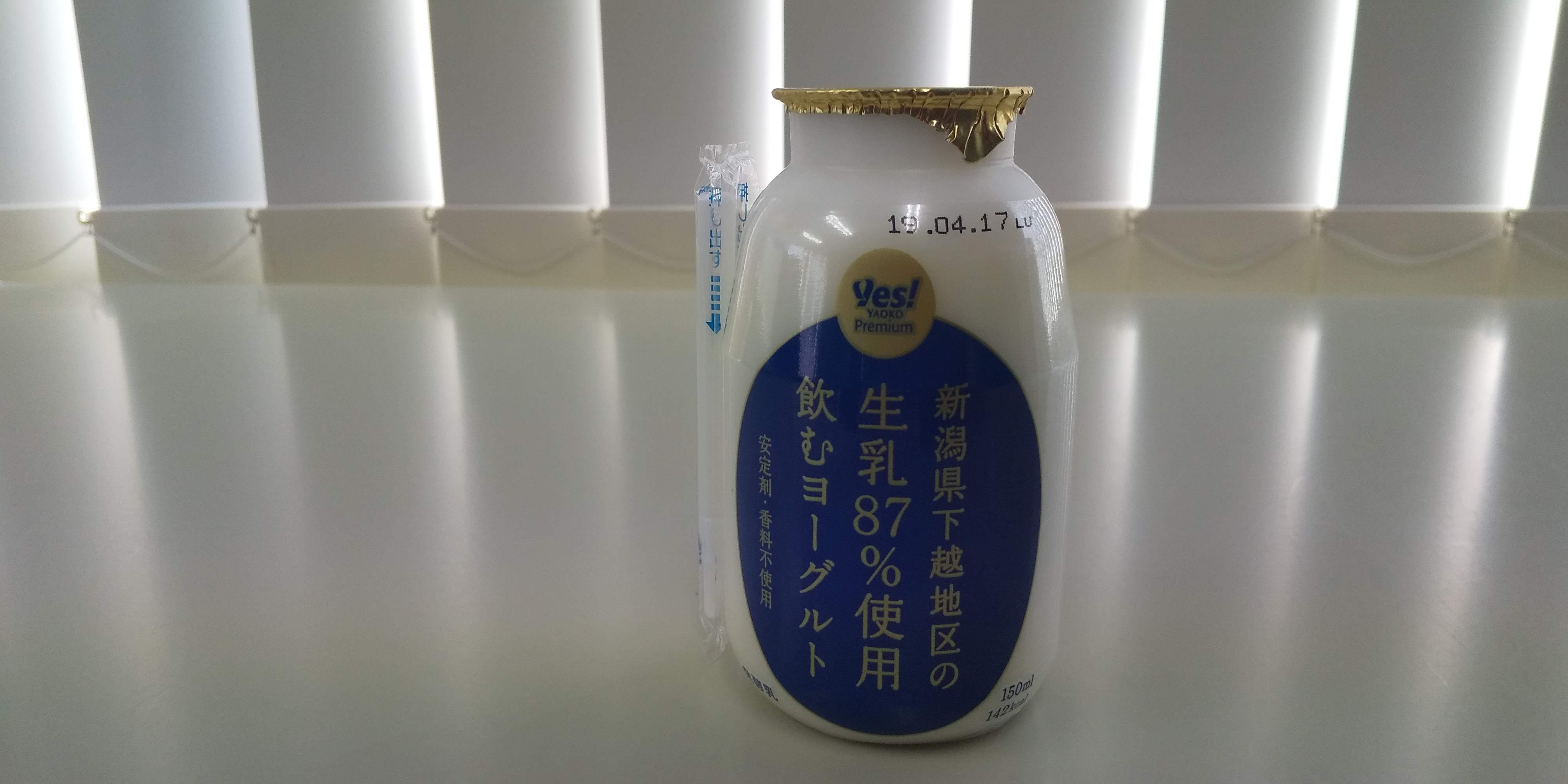 ヤオコー『新潟県下越地区生乳87%使用のむヨーグルト』レビュー
