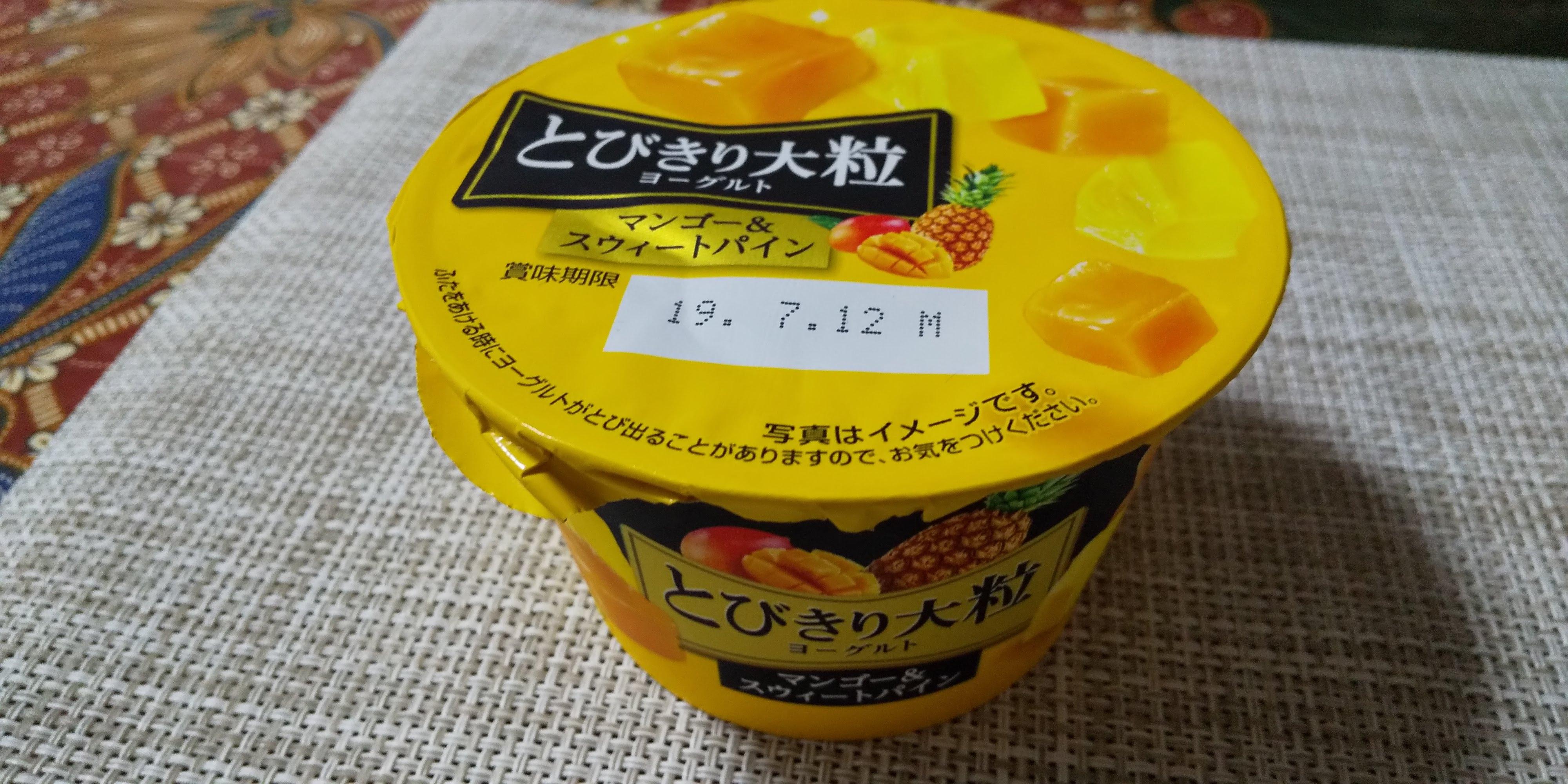 北海道乳業『とびきり大粒ヨーグルト マンゴー&スィートパイン』の画像