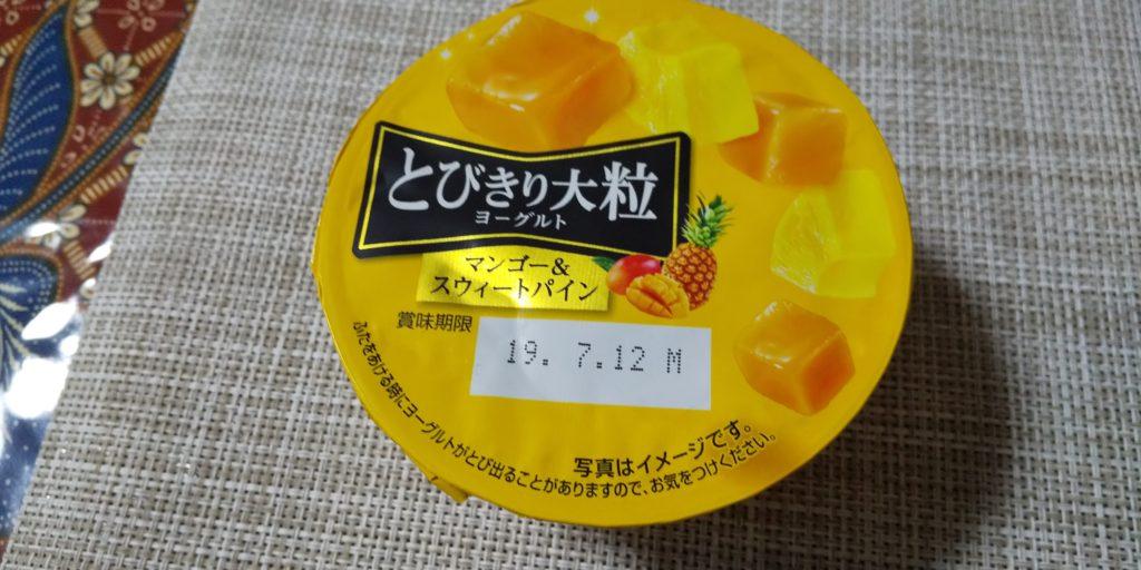 北海道乳業『とっびきり大粒ヨーグルト・マンゴー&スウィートパイン』画像
