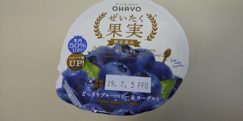 OHAYO『ぜいたく果実どっさりブルーベリー&トーグルト』の画像