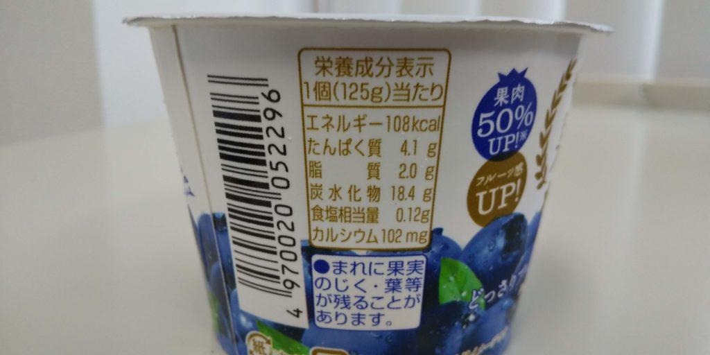 オハヨー『ぜいたく果実どっさりブルーベリー&ヨーグルト』栄養成分表示の画像