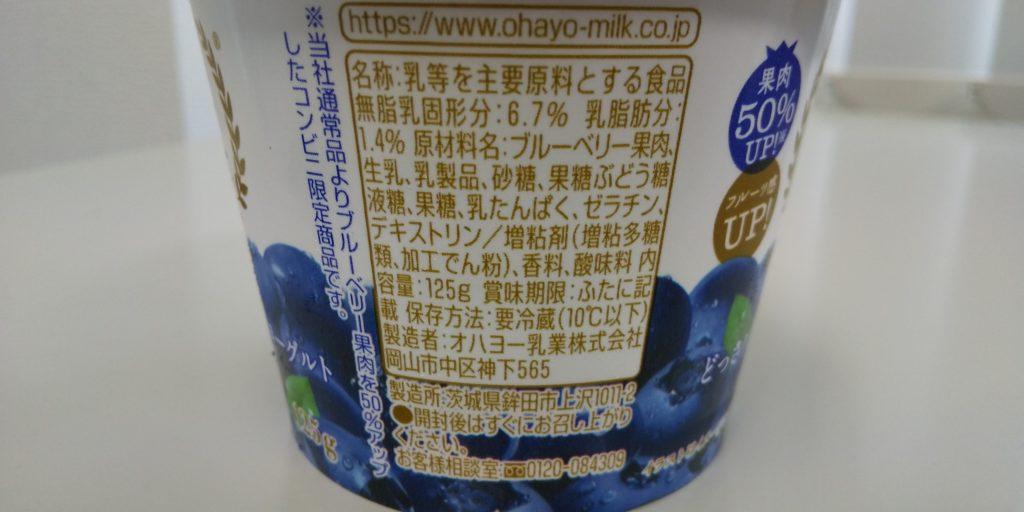 オハヨー『ぜいたく果実どっさりブルーベリー&ヨーグルト』商品概要の画像